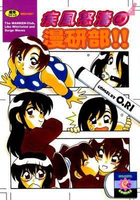 Shippuudotou No Manken-bu!! - Todos Capitulos Online